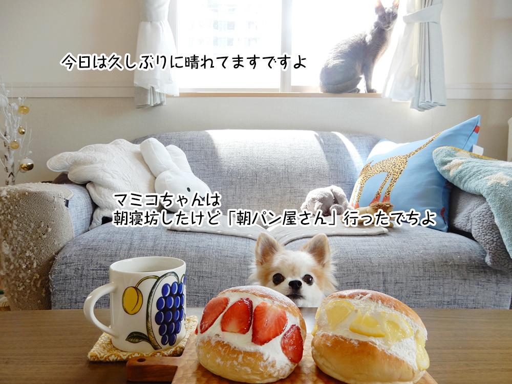 マミコちゃんは 朝寝坊したけど「朝パン屋さん」行ったでちよ