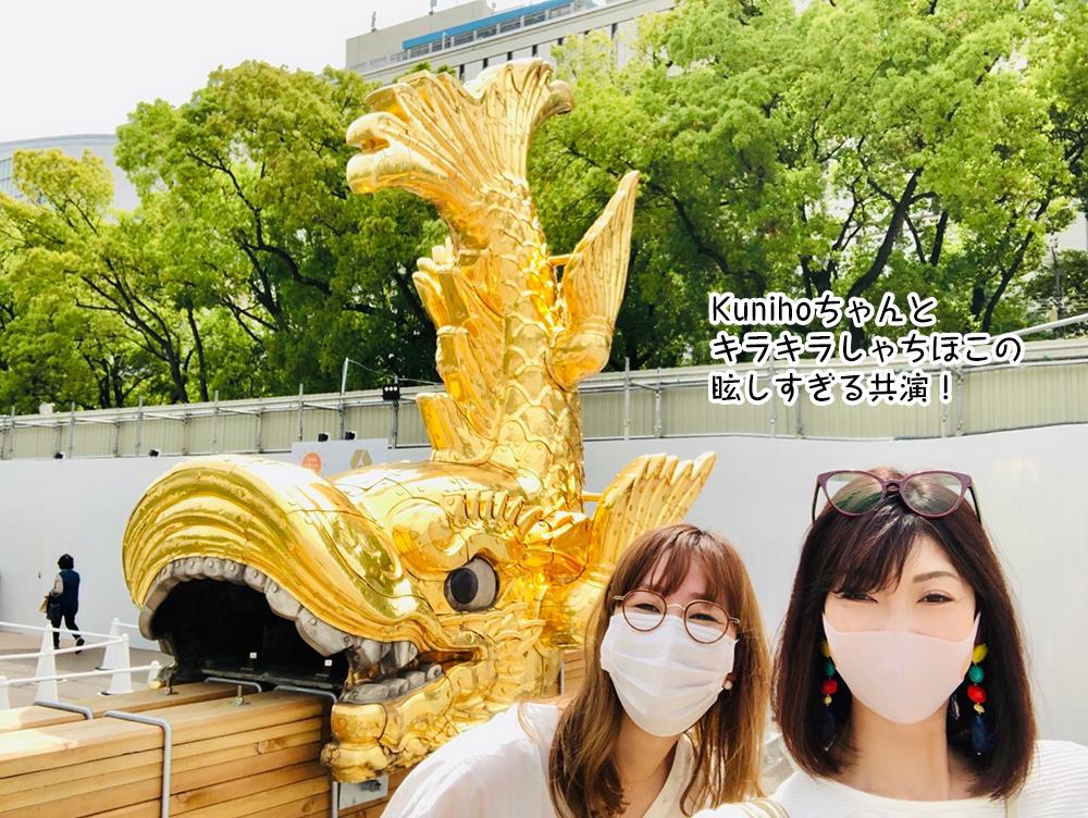 Kunihoちゃんと キラキラしゃちほこの 眩しすぎる共演!