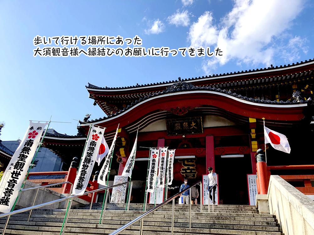 歩いて行ける場所にあった 大須観音様へ縁結びのお願いに行ってきました