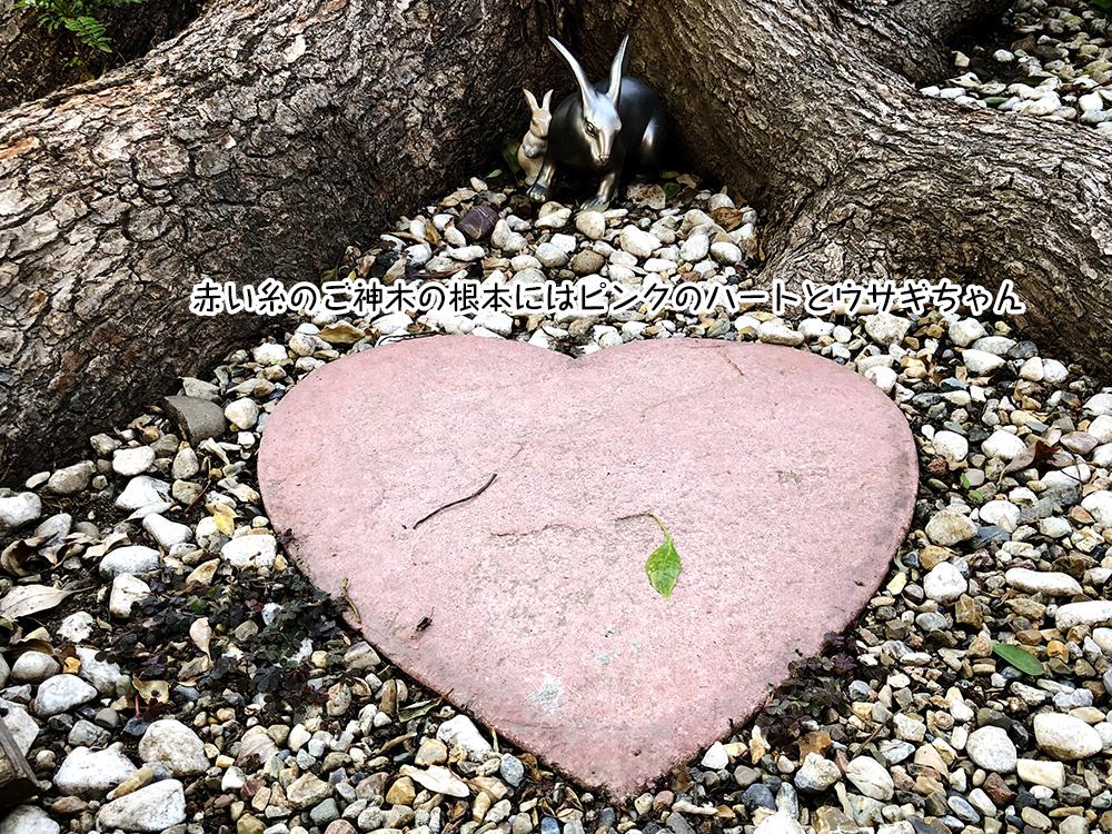 赤い糸のご神木の根本にはピンクのハートとウサギちゃん
