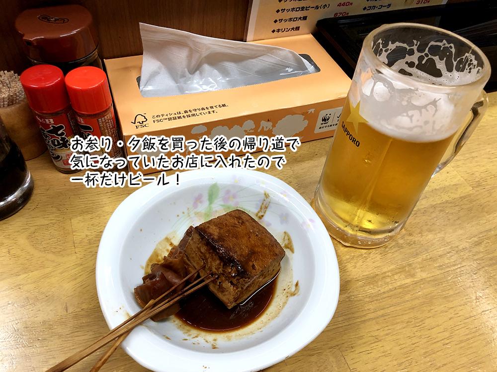 お参り・夕飯を買った後の帰り道で気になっていたお店に入れたので一杯だけビール!