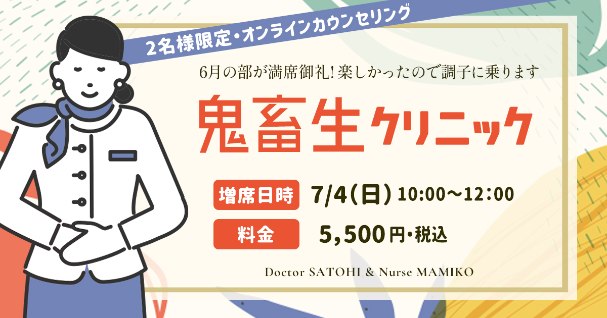 【調子に乗ってアンコール】鬼畜生クリニック ~7月4日(日)追加開催・オンライングループカウンセリング~