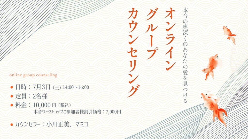 小川正美・マミコ ~本音オンラインカウンセリング~