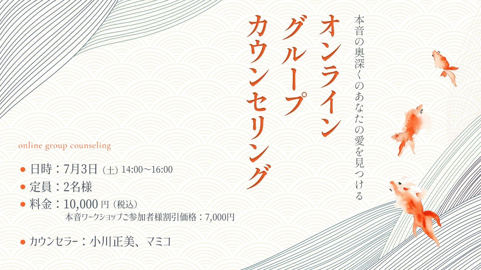 【7/3(土)10:00~12:00・限定2名様】小川正美ちゃんとのオンライングループカウンセリング ~いつもゲリラでさーせん!~