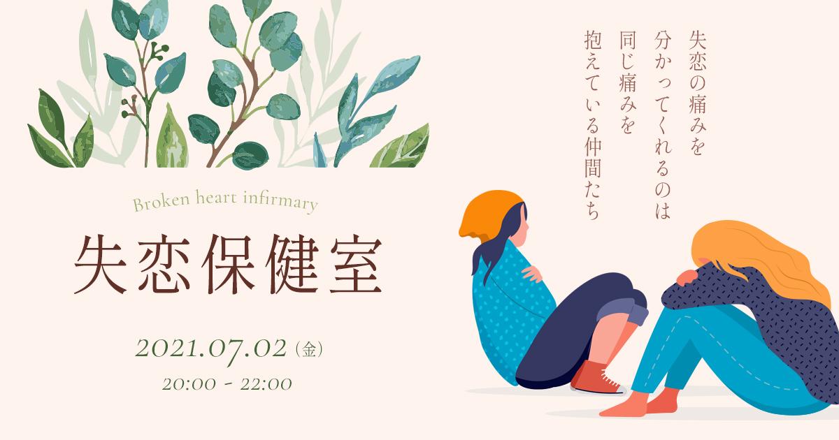 【失恋保健室 ~分かちあいの会~】7/2(金)20:00~22:00 / 定員3名様(残席2)