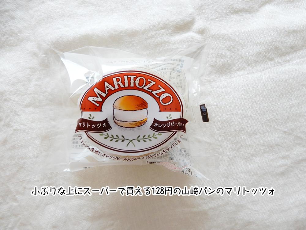 小ぶりな上にスーパーで買える128円の山崎パンのマリトッツォ