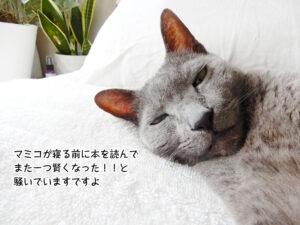 マミコが寝る前に本を読んで また一つ賢くなった!!と 騒いでいますですよ