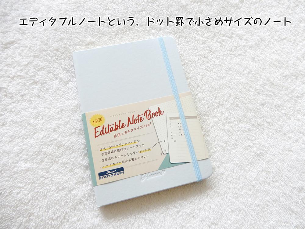 エディタブルノートという、ドット罫で小さめサイズのノート