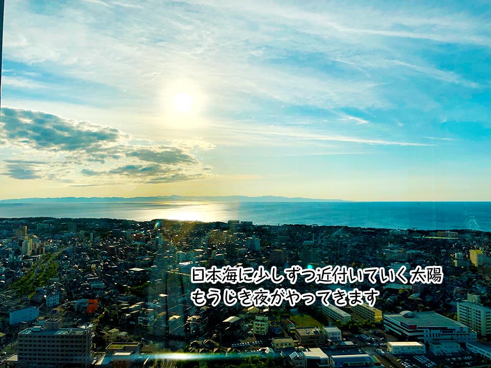 日本海に少しずつ近付いていく太陽 もうじき夜がやってきます