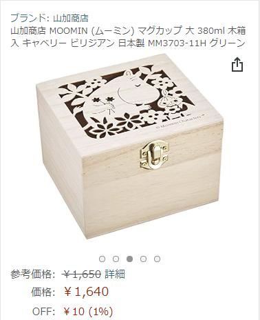 ムーミンマグカップ 箱