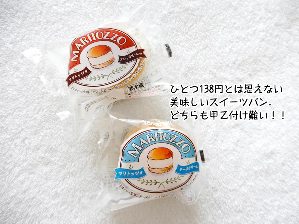 ひとつ138円とは思えない美味しいスイーツパン。どちらも甲乙付け難い!!