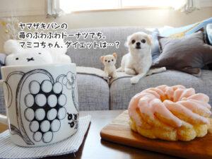 ヤマザキパンの 苺のふわふわドーナツでち。 マミコちゃん、ダイエットは…?
