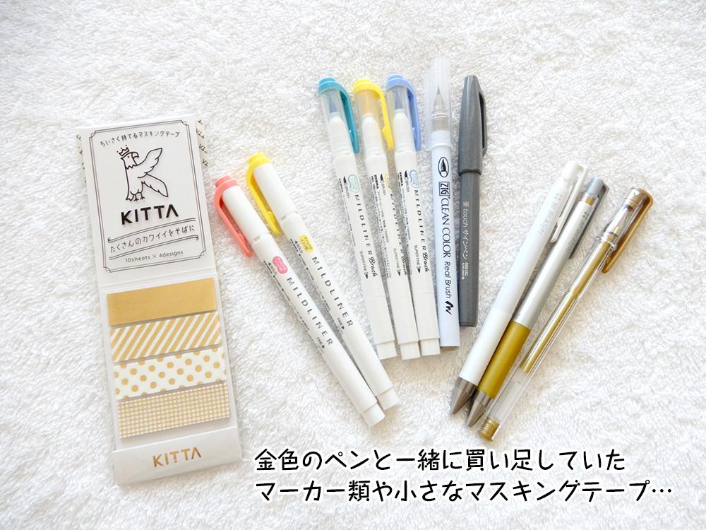 金色のペンと一緒に買い足していたマーカー類や小さなマスキングテープ…