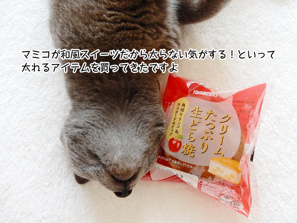 マミコが和風スイーツだから太らない気がする!といって太れるアイテムを買ってきたですよ