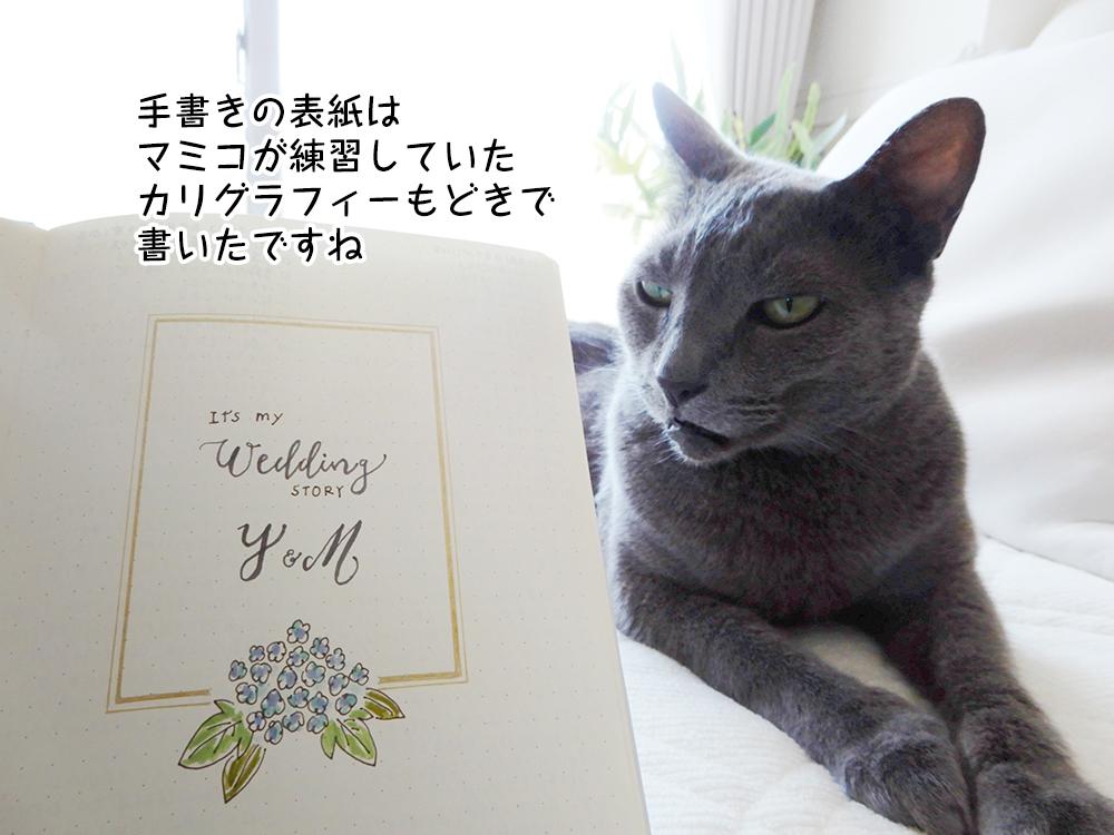 手書きの表紙はマミコが練習していたカリグラフィーもどきで書いたですね